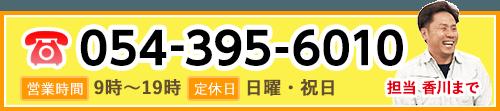 電話054-395-6010
