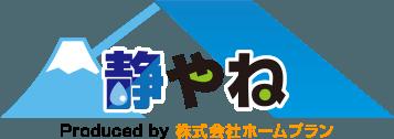 地元静岡市の雨漏り修理プロ集団  静やね Produced by 株式会社ホームプラン